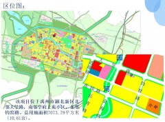 禹州市颍北新区02-04-05地块 控制性详细规划调整批前公示