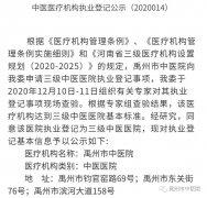 热烈祝贺禹州市中医院正式成为国家三级中医医院!