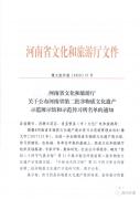 禹州市又有4家非遗示范展示馆被列为河南省非遗示范展示馆
