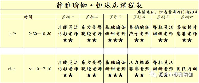 禹州静雅瑜伽1月4日-1月9日课表