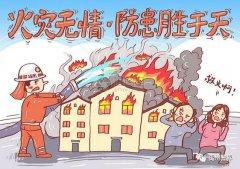 禹州范坡派出所紧急救火 为群众及时止损