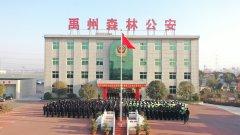 禹州市公安局森林公安分局、禹州市公安局森林警察大队正式挂牌