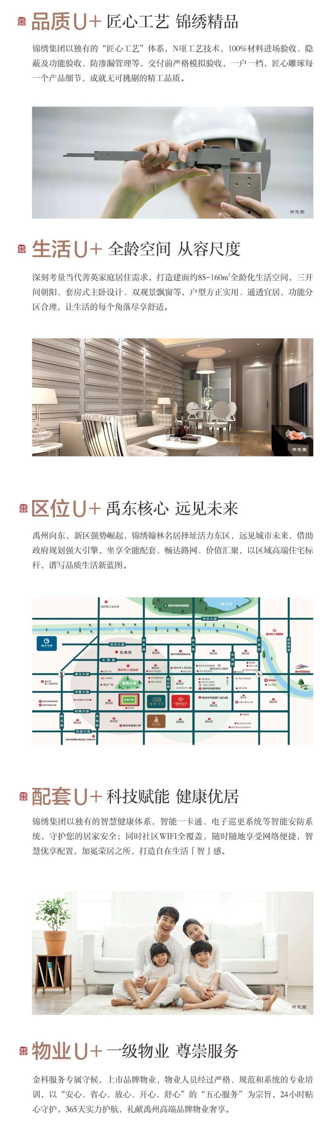 1月23日禹州锦绣翰林名居首推大捷 全城竞逐