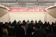 河南省工艺美术行业协会钧瓷艺术工作委员会在禹州成立