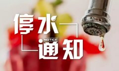 停水通知!禹州部分城区将低压供水!