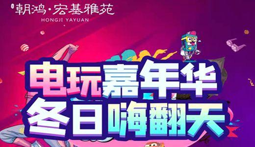 禹州朝鸿宏基雅苑1月16日嗨翻电玩嘉年华