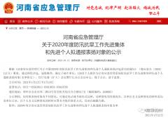 优秀!禹州1单位荣获省级荣誉