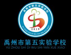 禹州市第五实验学校疫情防控告家长书