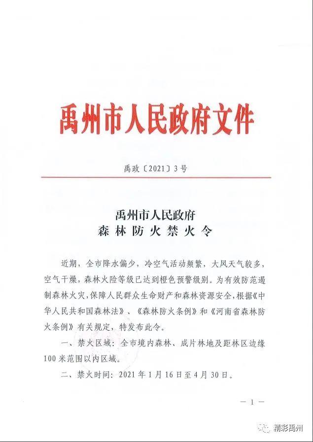 必看!禹州市发布禁火令