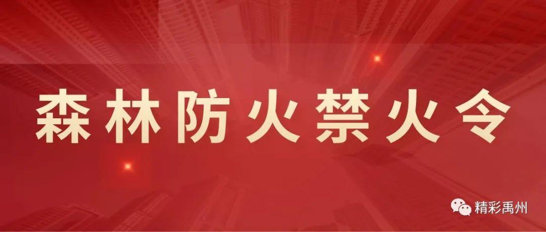 禹州一男子因吸烟引燃颖河景观带芦苇丛被拘留