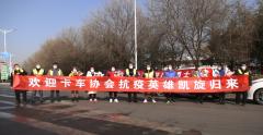 欢迎抗疫英雄卡车协会禹州分会会长王晓伟、会员赵银龙凯旋归来