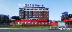 禹州中专荣获2020年度全省成人教育教研先进单位荣誉称号