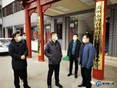 禹州市政府副市长张智勇督导检查市中医院集中隔离点疫情防控工作