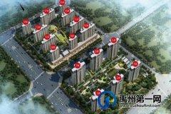 禹州海盛湖滨豪庭二号院8#楼取得商品房预售许可证
