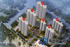 禹州朝鸿宏基雅苑2号院16#楼取得商品房预售许可证