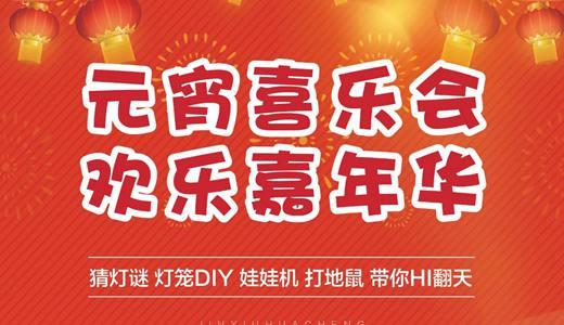 禹州锦绣华城元宵喜乐会 欢乐嘉年华即将开启