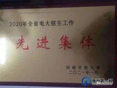 """禹州中专电大荣获""""河南开放大学招生先进集体""""荣誉称号"""