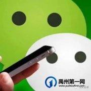 禹州韩城:小小微信搭建警民沟通桥梁