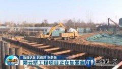 禹州颍云桥正加紧施工 2021年底全线贯通!