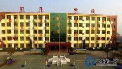 禹州市文殊宏升学校