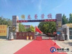 禹州春蕾学校