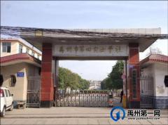禹州市第四实验学校