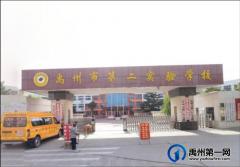 禹州市第二实验学校