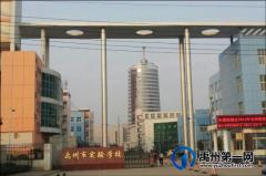 禹州市实验学校