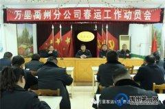 万里客运禹州分公司召开2021年度春运工作动员大会