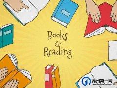 禹州市第五实验学校2021寒假阅读活动