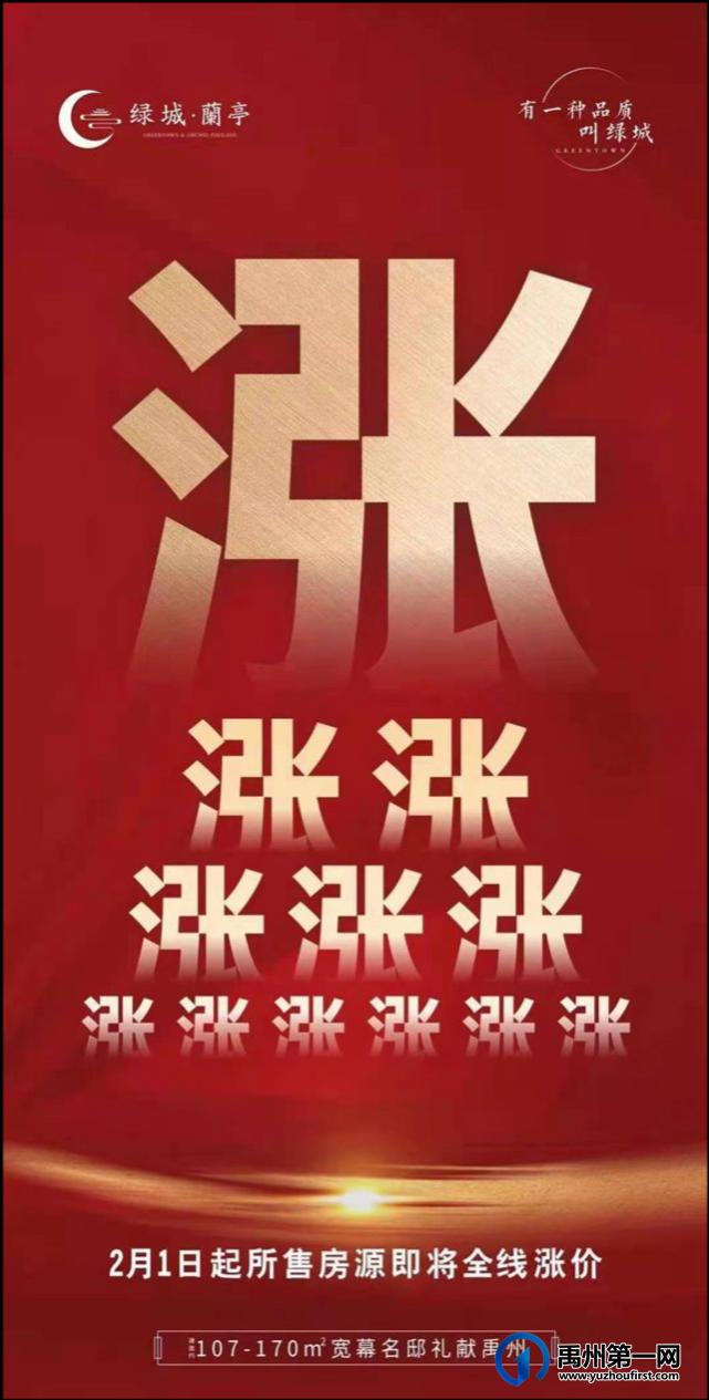禹州绿城蘭亭2月1日起所售房源即将全线涨价
