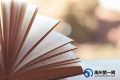 禹州市高级中学 | 第二届十佳学生事迹介绍