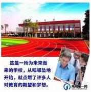 北大公学禹州国际:2020年燃梦公学;2021年星耀未来