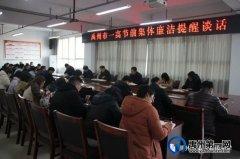 禹州一高召开节前集体廉洁提醒谈话会议