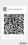 禹州中公省考网课和图书赠送活动开启!