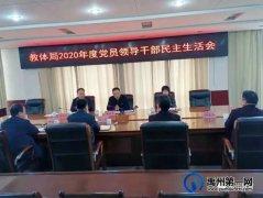 禹州市教体局2020年度党员领导干部民主生活会