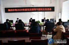 禹州中专召开2020年度党员领导干部民主生活会
