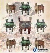 禹州传统文化||禹贡九鼎(连载之七)