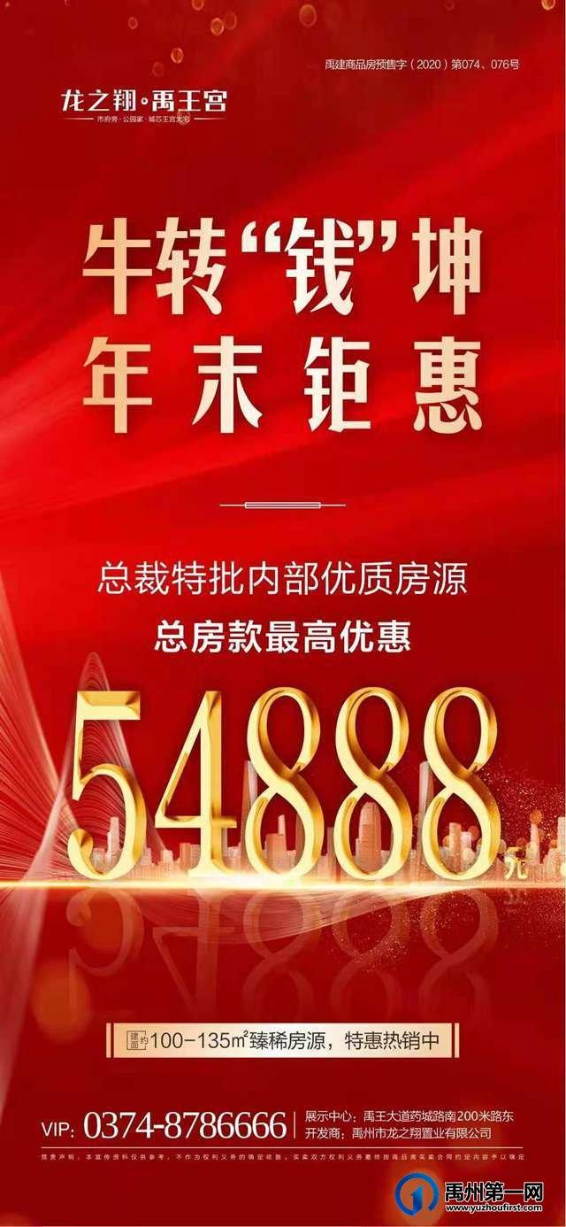 禹州龙之翔禹王宫总裁特批房源总房款最高优惠54888元