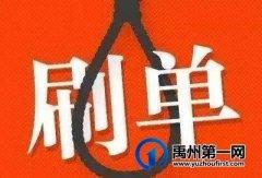 禹州市鸠山镇一女子刷单被骗26.7万