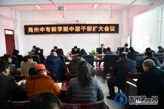 禹州中专召开新学期行政扩大会议