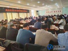 禹州市教体局召开2021年春季学期开学筹备会