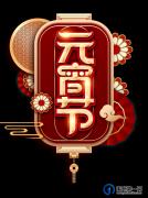 禹州建业丨喜闹元宵,55寸液晶电视等您【免费来赢】!