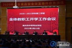 禹州中专召开新学期开学工作会议
