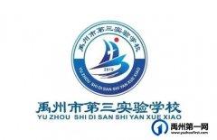禹州市第三实验学校开学准备工作纪实