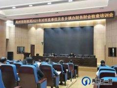 禹州市财政局召开2021年对市直单位及各乡镇办 财务财会检查培训会