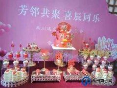 禹州建业二月业主生日会 悦享欢乐时光