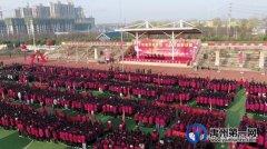 禹州市第一高级中学百日誓师,为梦而战!