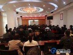 禹州市政协举办反映社情民意信息工作培训班