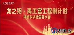 龙之翔禹王宫丨工程倒计时揭牌仪式暨誓师大会隆重举行!